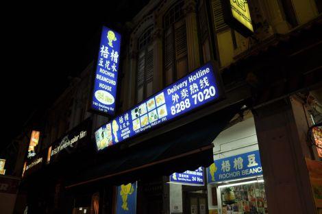 "Rochor Beancurd House:soy-milk, beancurd e ""portuguese egg tart""!"